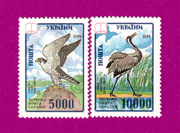 1995 марки Красная Книга Птицы СЕРИЯ Украина