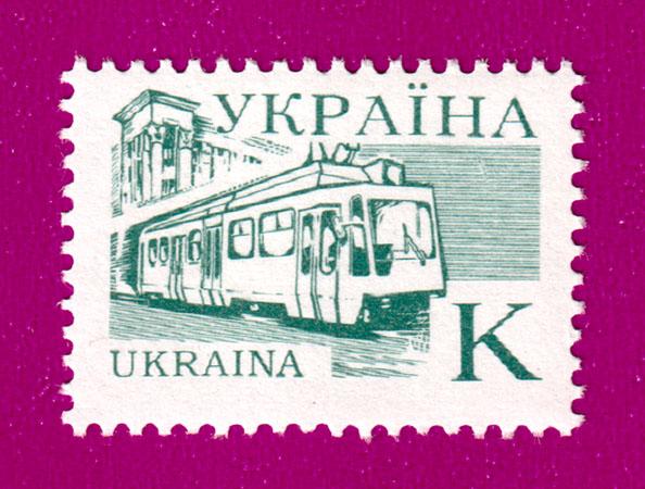 1995 N97 марка 4-й Стандарт К трамвай транспорт Украина