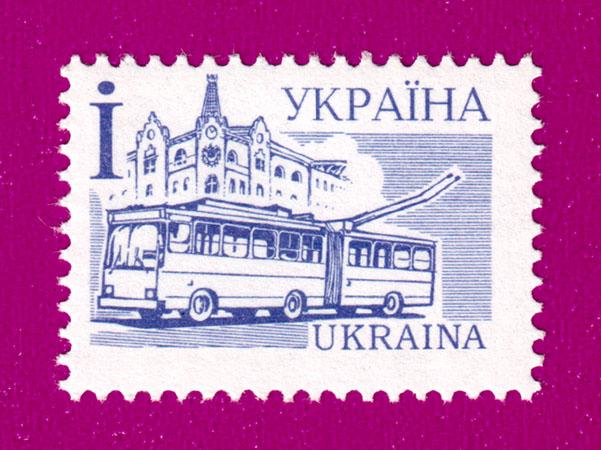 1995 марка 4-й Стандарт ЛИТЕРА I троллейбус транспорт Украина