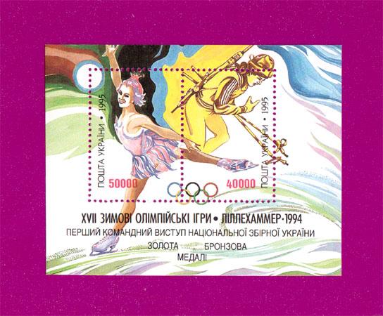 1996 N099-100 (b5) блок Олимпийские игры Лиллехаммер Украина
