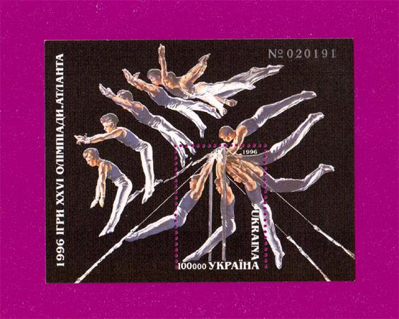 1996 N115 (b6) блок Олимпиада в Атланте Гимнастика Украина