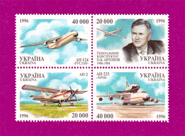 1996 N120-123 квартблок Самолеты Антонова Украина