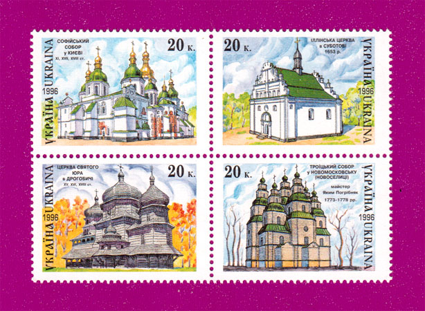 Ukraine stamps Coupling Churches. Postage stamp block. Religion