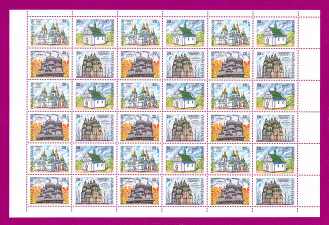 1996 лист Храмы Украина