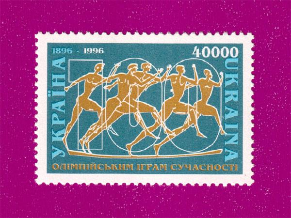 1996 марка Олимпийские игры Спорт Бег Украина