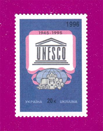 1996 марка ЮНЕСКО ООН UNESCO Украина