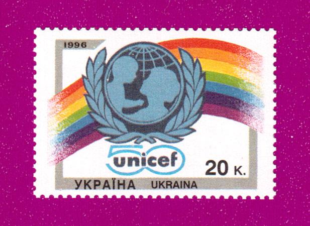 1996 N134 марка ЮНИСЕФ ООН UNICEF Украина