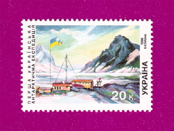 1996 N125 марка Антарктическая экспедиция Украина