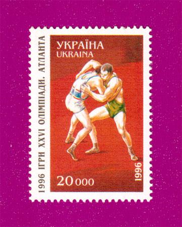 1996 N113 марка Олимпиада в Атланте Борьба Украина