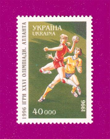 1996 N114 марка Олимпиада в Атланте Гандбол Украина