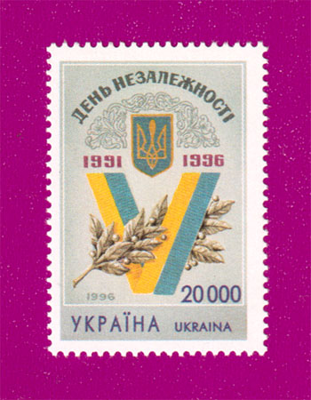 Ukraine stamps Fifth Anniversary of Independence