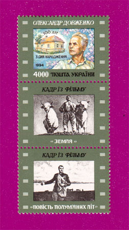 Ukraine stamps Birth Centenary of screenwriter A.P.Dovzhenko with coupon
