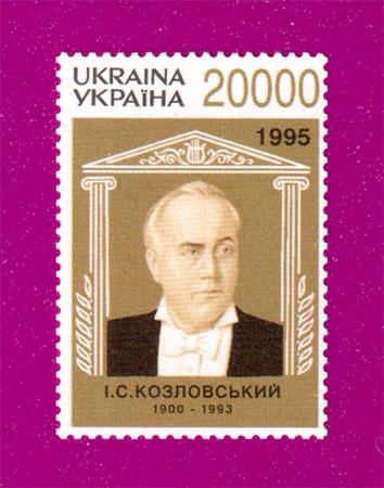 1996 марка Иван Козловский оперный певец Украина