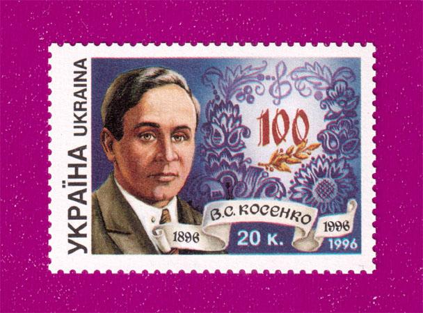 1996 N129 марка Виктор Косенко композитор Украина
