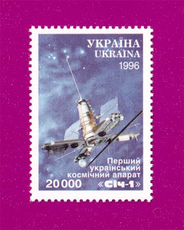 1996 N117 марка Космос спутник Сичь-1 Украина