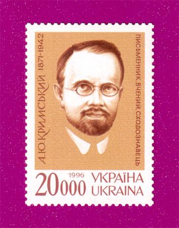 1996 марка Агафангел Крымский историк Украина