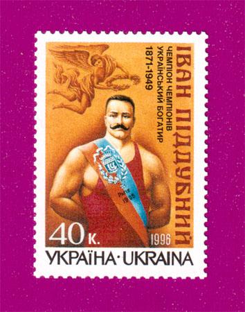 1996 марка Иван Поддубный борец спорт Украина