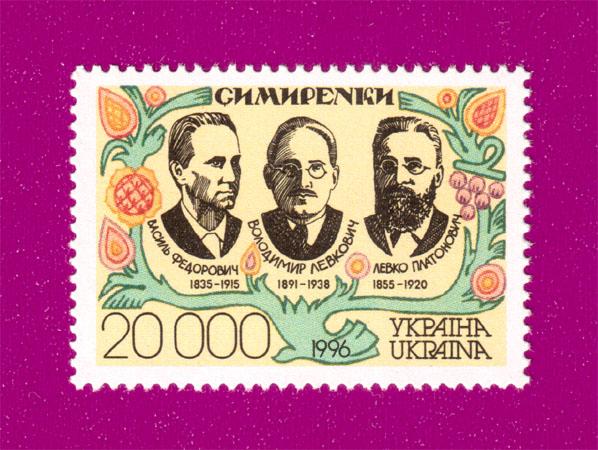 1996 марка меценаты Симиренки Украина