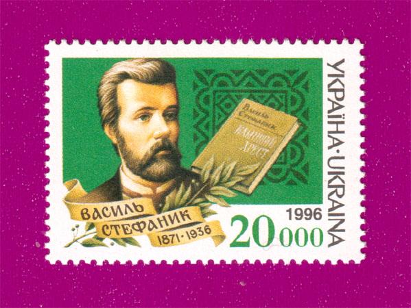 1996 N110 марка Василий Стефаник писатель Украина