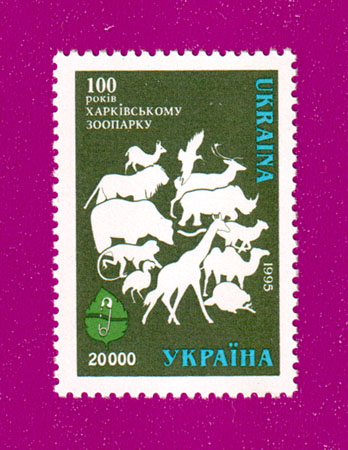 1996 N107 марка Харьковский зоопарк Украина