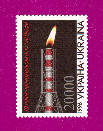 Ukraine stamps Tenth Anniversary of Chernobyl tragedy