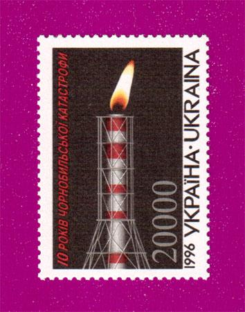 1996 N108 марка Чернобыльская катастрофа Украина