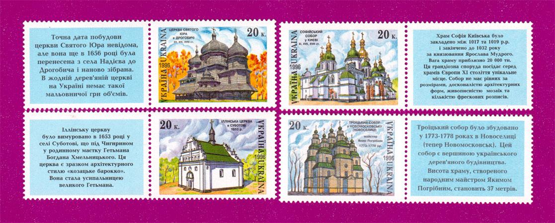 1996 N130К-133К марки Религия Храмы СЕРИЯ С КУПОНАМИ Украина