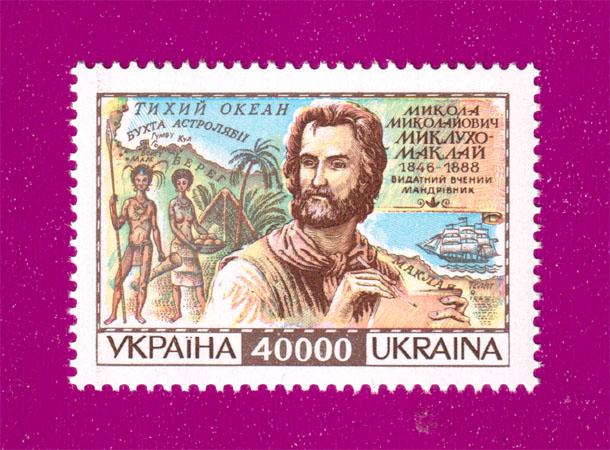 1996 N111 марка Миклухо-Маклай путешественник Украина