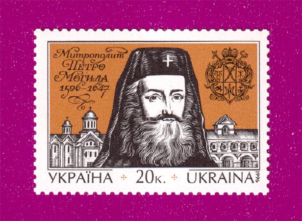 1996 марка Митрополит Петр Могила Украина