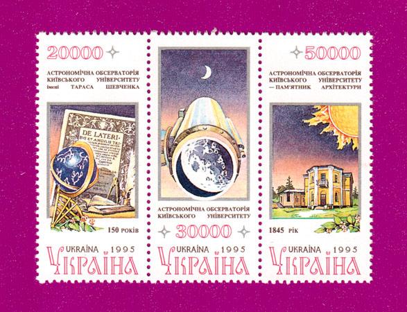1996 N101-103 сцепка Астрономическая обсерватория Космос Украина