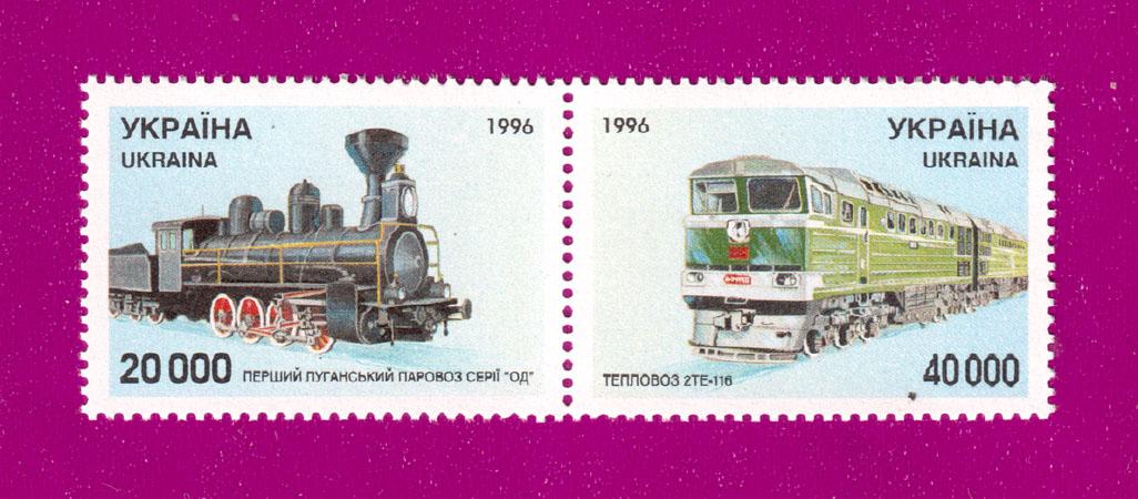 1996 N118-119 сцепка Паровоз и тепловоз Украина