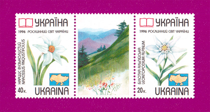 Ukraine stamps Coupling Red Book. Flowers