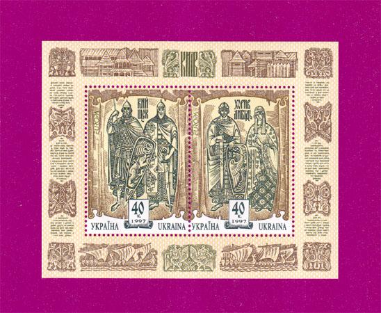 1997 N141-142 (b7) блок Киевские князья Европа CEPT Украина