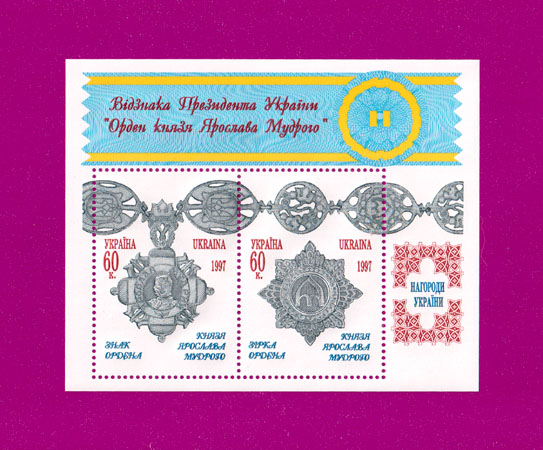 1997 N155-156 (b8) блок Орден князя Ярослава Мудрого Украина