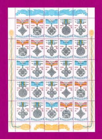 Ukraine stamps Minisheet Orders and Medals of Ukraine