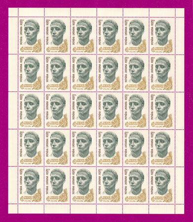 Ukraine stamps Sheetlet 275th Birth Anniversary of philosopher G.S.Skovoroda