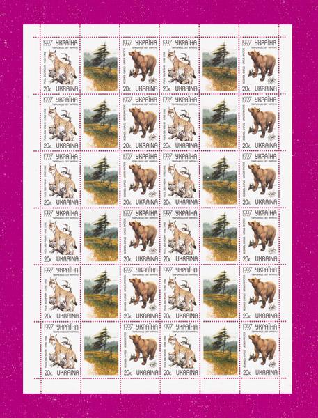 1997 лист Животный мир - рысь и медведь Фауна Украина
