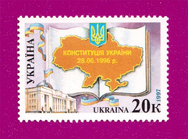 1997 N145 марка Конституция Украины первая годовщина Украина
