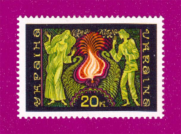 1997 марка Народный обряд Ивана Купала Украина