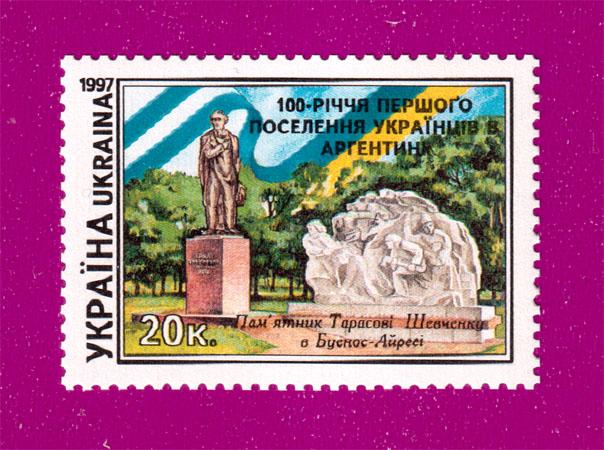 1997 марка Украинцы в Аргентине Шевченко Украина
