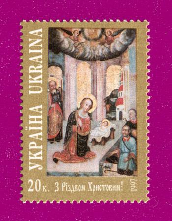 1997 N165 марка Рождество Икона Украина