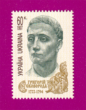 1997 N175 марка Григорий Сковорода философ Украина