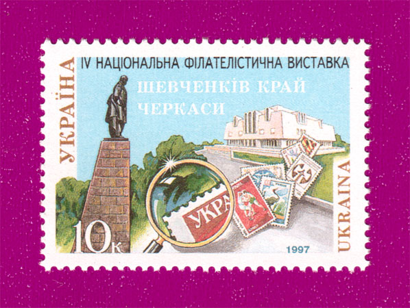 1997 марка Филвыставка Черкассы Шевченко Украина