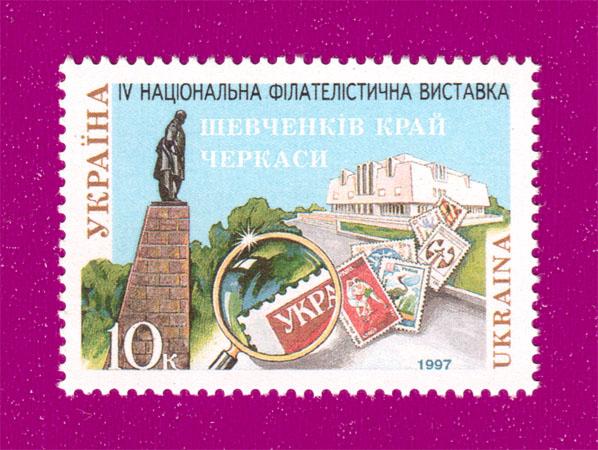 1997 N143 марка Филвыставка Черкассы Шевченко Украина
