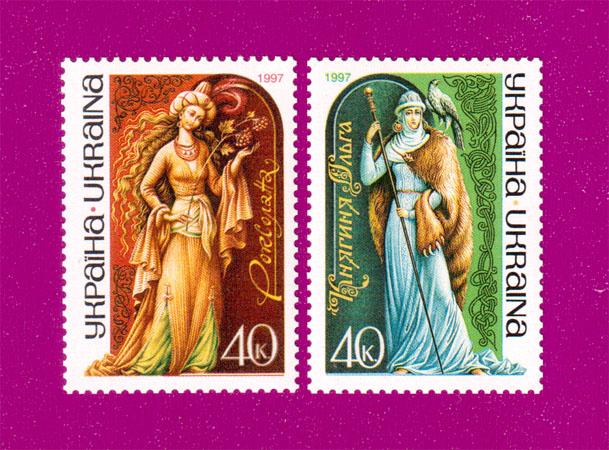 1997 N147-148 марки Княгиня Ольга и Роксолана СЕРИЯ Украина