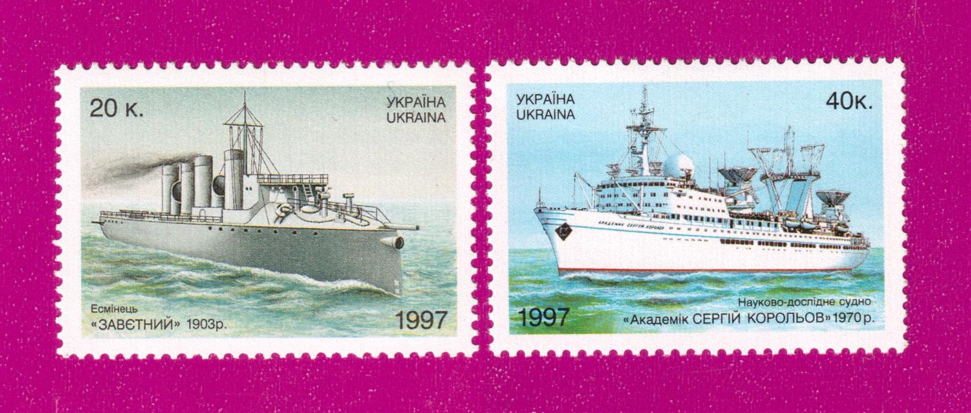 1997 марки Судостроение Корабль и пароход СЕРИЯ Украина