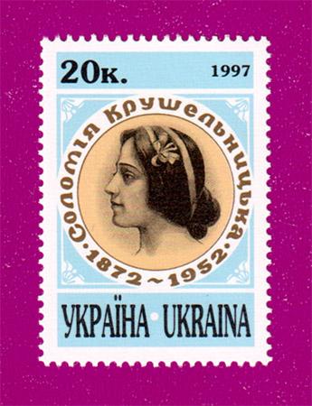 1997 марка Соломия Крушельницкая певица Украина