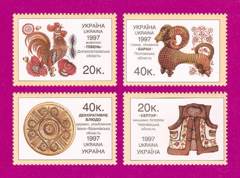 1997 N166-169 марки Народное искусство СЕРИЯ Украина