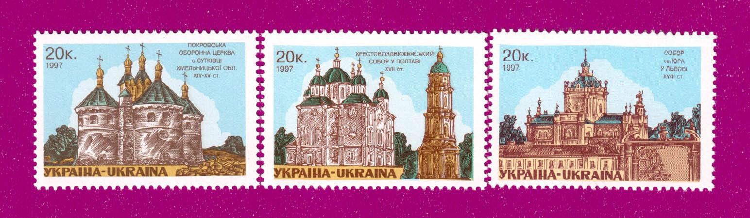 1997 N138-140 марки Религия Храмы СЕРИЯ Украина