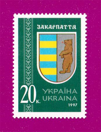 1997 N182 марка Герб Закарпатья Украина